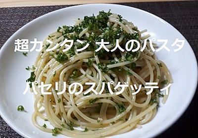 【レシピ パスタ 】好きな人は、どハマり!嫌いな人は食べられない(笑)…パセリのスパゲッティをご紹介^^※YouTube動画あり - おしょぶ~の~と
