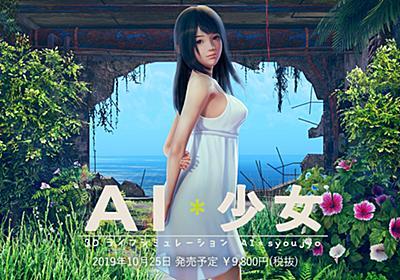 3Dライフシミュレーション 『AI*少女』 製品紹介ページ