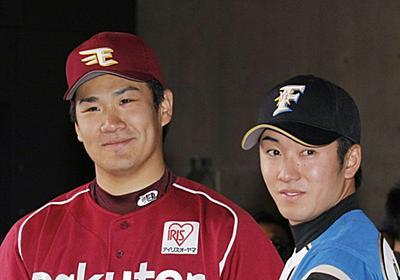 甲子園ではライバルだったのに…斎藤佑樹と田中将大に圧倒的格差が生まれた根本原因 「プロ入り=成功」と限らない典型例