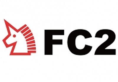 特許権侵害訴訟事件の勝訴判決につきまして - FC2総合インフォメーション