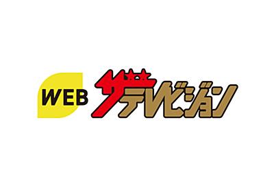 ザテレビジョン | 芸能ニュース、テレビ番組情報、タレントプロフィール情報満載!
