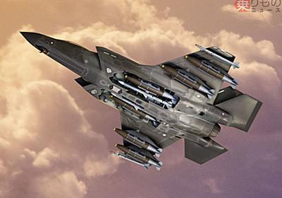 F-35「ビーストモード」は通常の4倍! 完全作戦能力獲得で見えてきたものとは? | 乗りものニュース