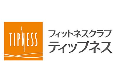 ティップ.クロス TOKYO - トレーニングに最適化された都心のハイクオリティなジム