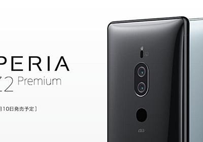 Xperia XZ2 Premium SOV38の発売日は、8月10日発売予定。価格は? - ビジョンミッション成長ブログ