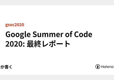 Google Summer of Code 2020: 最終レポート - いつか書く