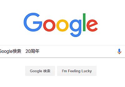 Google生誕20周年記念に「Google検索」に新機能が一挙に追加される - GIGAZINE