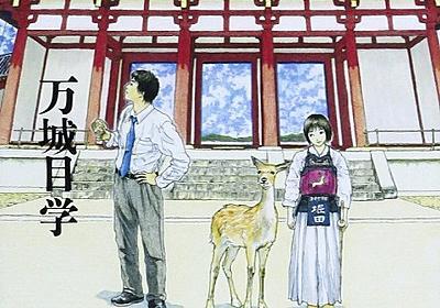 GW10連休、「初日の東京ディズニーリゾート」と「奈良公園の鹿」で珍現象 : 市況かぶ全力2階建