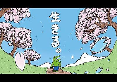 「100日後に死ぬワニ」× いきものがかり「生きる」
