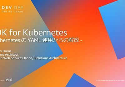 CDK for Kubernetes - Kubernetes の YAML 運用からの解放 - - Speaker Deck