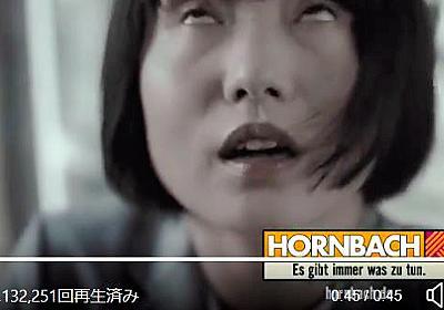 アジア人女性、白人の下着に恍惚…ドイツのCMに猛抗議:朝日新聞デジタル