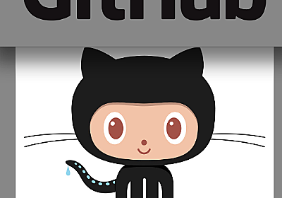 [GitHubの使い方:画像付き] GitHubデビューが意外と簡単だった!!