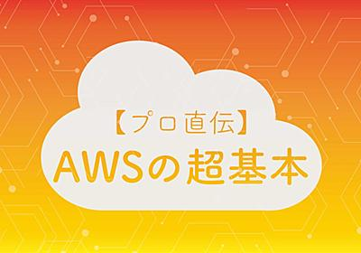 AWSに関するありがちミスとその対策〜EC2、S3、RDS、Lambda、CloudFrontの場合 - エンジニアHub|若手Webエンジニアのキャリアを考える!
