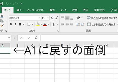 """Excelで全シートのカーソルをA1に移動する""""お作法""""を自動化するVBAマクロ – NAEの仕事効率化ノート"""