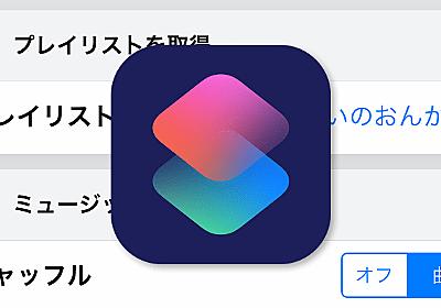 【iOS12新機能】ショートカット初級編。よく聴くプレイリストを1タップでシャッフル再生する | iPhone | できるネット