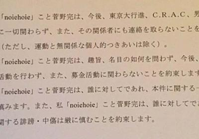 私が菅野完さんの読者をやめた理由|うどん|note