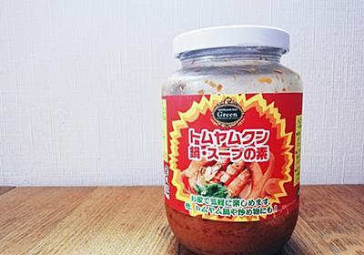 抑えきれない衝動にぴったり トムヤムクン鍋・スープの素 @業務スーパー - ツレヅレ食ナルモノ