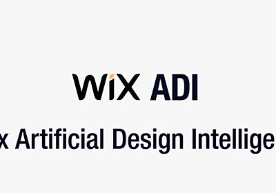 Web制作の仕組みを根底から覆すかもしれないWix ADIの人工知能   OXY NOTES