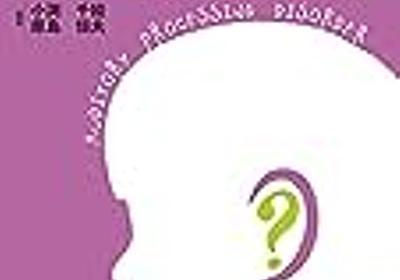 音は聞こえるのに言葉が理解できないのは聴覚情報処理障害が原因かもしれない - mizdra's poem