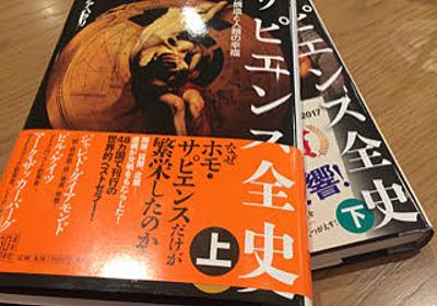 【書籍】『サピエンス全史』&『まんがでわかる サピエンス全史の読み方』のしまねこ所感 | しまねこ 株トレーダー見習いノート