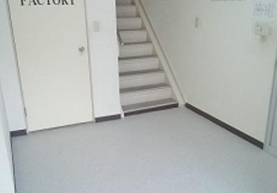 食肉工場の事務所玄関の床張替え施工例 座間市ひばりが丘  座間市リフォーム会社