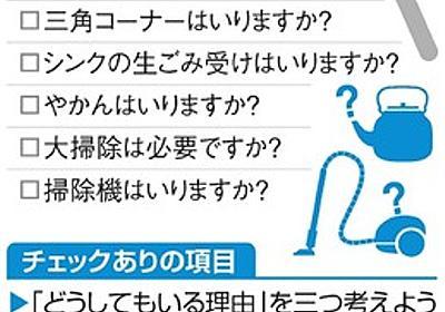 「もう限界…」家事の手抜き術実践、思い切って優先順位:朝日新聞デジタル