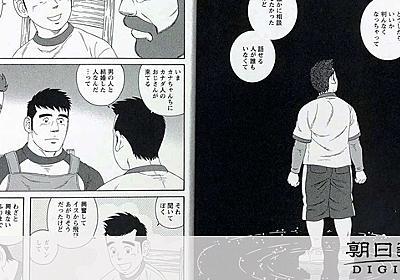 入試に同性愛めぐる設問が…「大学からのメッセージだ」:朝日新聞デジタル