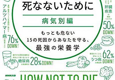 『食事のせいで、死なないために もっとも危ない15の死因からあなたを守る、最強の栄養学』 - HONZ