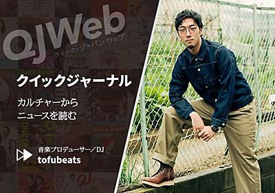 大阪の音楽シーンが気づかせてくれた、音楽を作る一番の理由(tofubeats) - QJWeb クイックジャパンウェブ