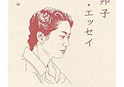 向田邦子がビヨンセすぎて人生に前向きになれそうだ - 「手袋をさがす」 - 未翻訳ブックレビュー