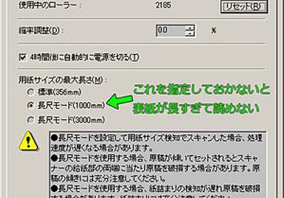 imageFORMULA DR-C125 の自炊用設定を模索してみたよ (1): 鵺技研