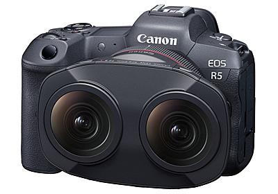 キヤノン、RF5.2mm F2.8 L DUAL FISHEYEを使った「EOS VR SYSTEM」のサンプル映像を公開