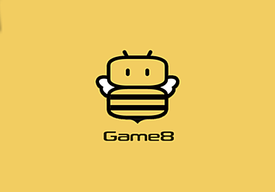 Game8 [ゲームエイト]|【日本最大級】ゲーム・アプリの総合攻略サイト