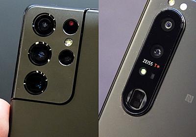 スマホの望遠カメラが新境地に 「Galaxy S21 Ultra 5G」「Xperia 1 III」に施した工夫:石野純也のMobile Eye(1/3 ページ) - ITmedia Mobile
