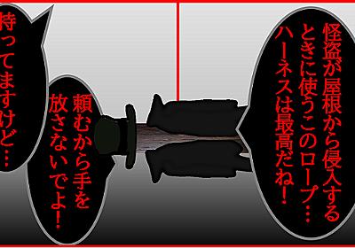 諦る4コマ「ハーネス」怪盗編(~20話)更新中 - 日々を駆け巡るoyayubiSANのブログ