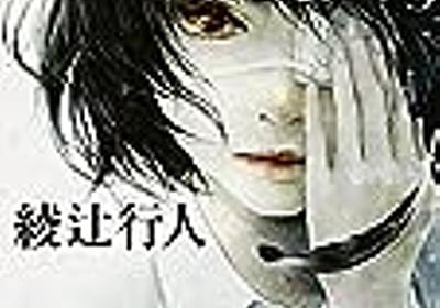 Another エピソードS(綾辻行人)の書評 - AKIRAブログが小説・映画・ドラマ・音楽を紹介!
