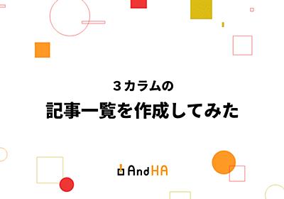 3カラムの記事一覧を作成してみた | 運用・改善が得意な仙台のホームページ制作会社AndHA(アンドエイチエー)