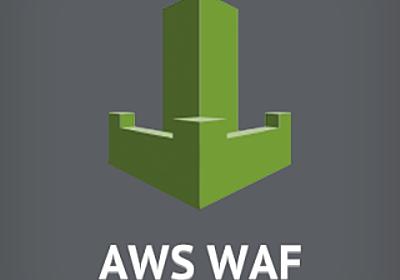 AWS WAF の包括的なログ記録機能を試してみた | Developers.IO