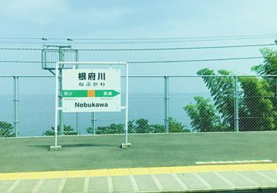 熱海に行く途中で出会った人に「時間があれば途中下車するといいですよ」と言われ降りてみた駅がこちら - Togetter