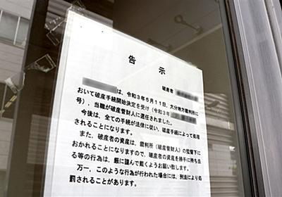社長が暴力団と食事したツケ…「会社は倒産します」突然の失業|【西日本新聞me】