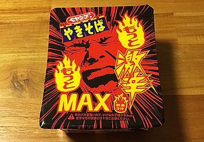 ペヤング もっともっと 激辛MAXやきそば 食べてみました!あの激辛MAXがさらに激辛に! - きょうも食べてみました!-webproduct-lab-blog-