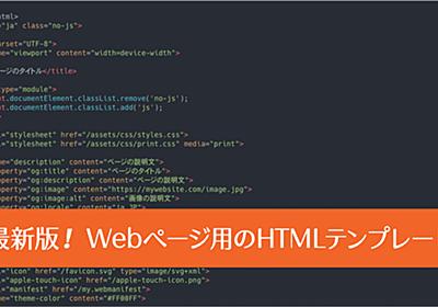 最近の実装に合わせたHTMLテンプレート、基本のコードとすべての要素の役割も解説 | コリス