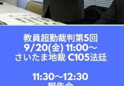 第5回埼玉県教員超勤裁判の原告先生と県の主張の要旨をまとめた   トウマコの教育ブログ