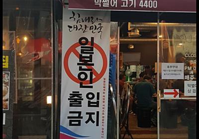 外国人記者「なぜ韓国では日本人差別が当たり前に行われているのか?」(海外の反応)| かいこれ! 海外の反応 コレクション