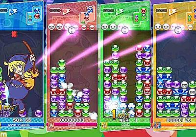 PS4、Switchで『ぷよぷよeスポーツ』が配信決定、esportsにピッタリな『ぷよぷよ』が1999円[税込]で登場! - ファミ通.com