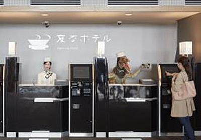 ロボットが接客する「変なホテル」2号店、舞浜にオープン 運営はハウステンボス - ITmedia NEWS