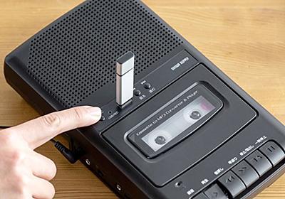 価格.com - 懐かしのカセットテープを直接デジタル保存できる変換プレーヤー、6,980円