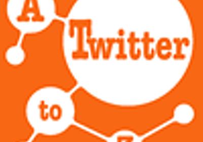 連載:先取り! Twitter使いへの道 AtoZ|gihyo.jp … 技術評論社