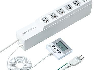 サンワサプライ、コンセントごとにタイマーセットできる電源タップ - PC Watch