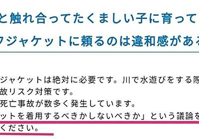 泳げる川、安全な川はありますか?→岐阜県「ありません。」回答者の痛切な思いが伝わってくる水難事故のQ&A - Togetter