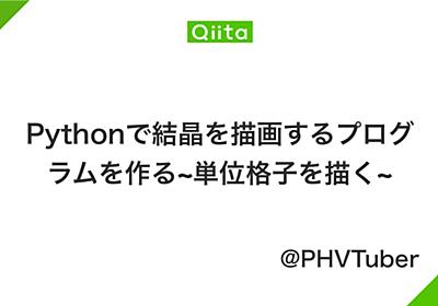Pythonで結晶を描画するプログラムを作る~単位格子を描く~ - Qiita